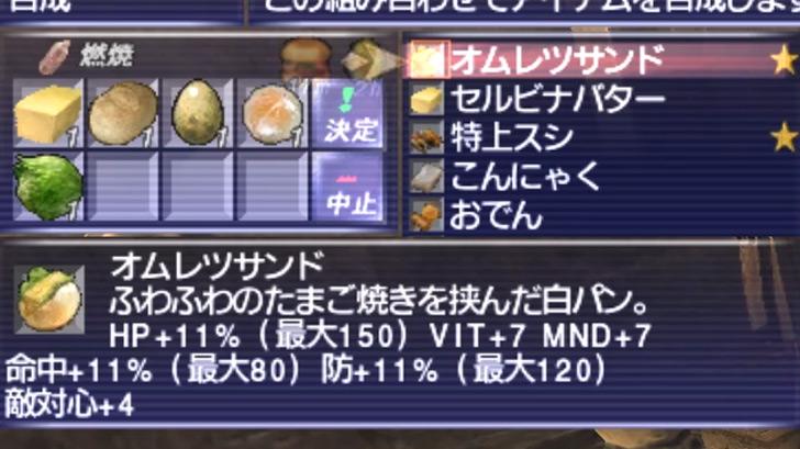 【FF11】FFXI オムレツサンド レシピ判明